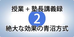 06-02aonumahousiki-02
