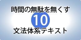 06-10bunpoutaikei