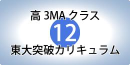 06-12ko3ma